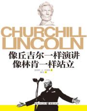查看像丘吉尔一样演讲 像林肯一样站立