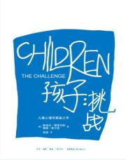 查看孩子:挑战