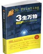 查看3生万物 3D打印:第三次工业革命的引擎