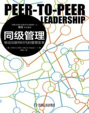 查看同级领导:移动互联网时代的管理变革