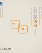 查看管理者的决定:企业永续经营的决策法则