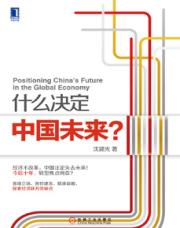 查看什么决定中国未来?