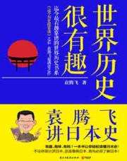 查看世界历史很有趣:袁腾飞讲日本史