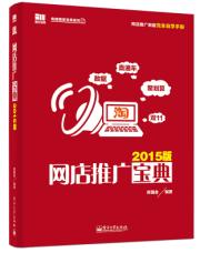 查看网店推广宝典(2015版)