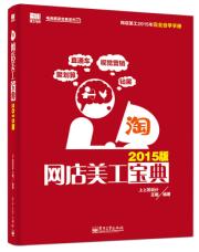 查看网店美工宝典(2015版)