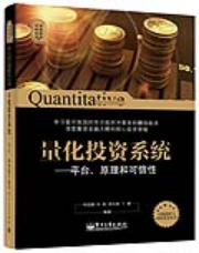 查看量化投资系统:平台、原理和可信性