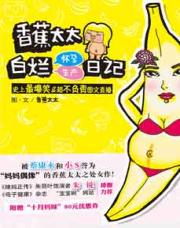 查看香蕉太太白烂怀孕生产日记