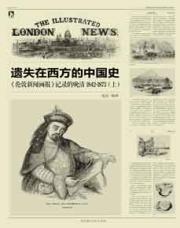 查看遗失在西方的中国史