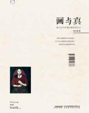 查看画与真:杨飞云与中国古典写实主义
