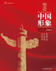 查看塑造中国形象:东方智慧引领世界