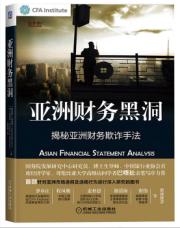查看亚洲财务黑洞