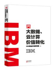 查看IBM商业价值报告:大数据、云计算价值转化