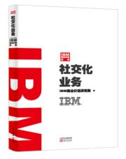 查看IBM商业价值报告:社交化业务