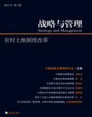 查看战略与管理:农村土地制度改革