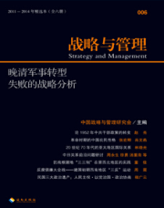 查看战略与管理:晚清军事转型失败的战略分析