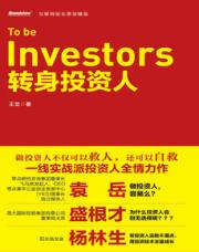 查看转身投资人