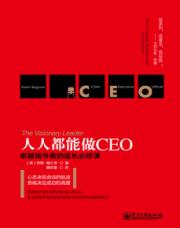 查看人人都能做CEO:卓越领导者的成长必修课