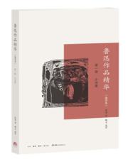 查看鲁迅作品精华(选评本 第一卷)