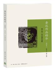 查看鲁迅作品精华(选评本 第三卷)