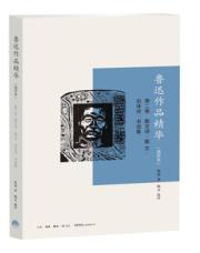 查看鲁迅作品精华(选评本 第二卷)