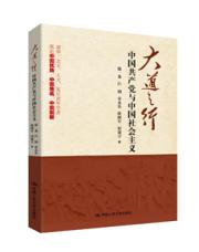 查看大道之行:中国共产党与中国社会主义