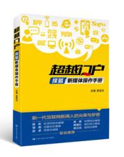 查看超越门户:搜狐新媒体操作手册