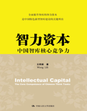 查看智力资本:中国智库核心竞争力