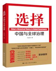 查看选择:中国与全球治理