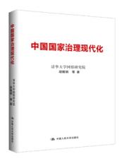 查看中国国家治理现代化