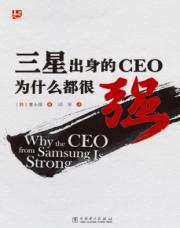 查看三星出身的CEO为什么都很强