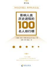 查看影响人类历史进程的100名人排行榜(修订版)