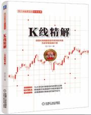 查看K线精解(实战精华版)