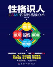 查看性格识人:CSMP四型性格读心术