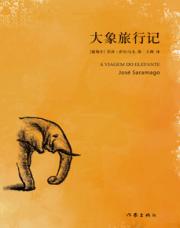 查看大象旅行记