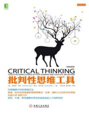 查看批判性思维工具