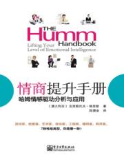 查看情商提升手册:哈姆情感驱动分析与应用
