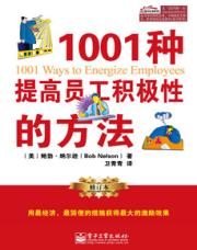 查看1001种提高员工积极性的方法(修订本)