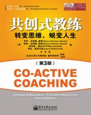 查看共创式教练:转变思维,蜕变人生(第3版)