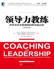 查看领导力教练:世界著名企业教练们的实践心得(原书第3版)