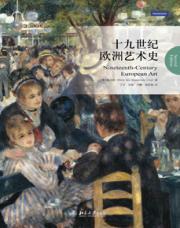 查看十九世纪欧洲艺术史