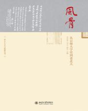 查看风骨:从京师大学堂到老北大