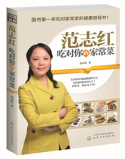 查看范志红:吃对你的家常菜