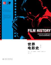 查看世界电影史(第二版)