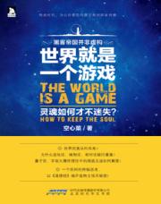 查看世界就是一个游戏:灵魂如何才不迷失?