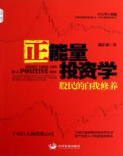 查看正能量投资学:股民的自我修养
