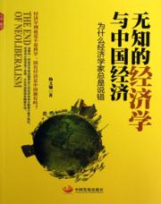查看无知的经济学与中国经济:为什么经济学家总是说错