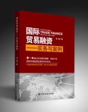 查看国际贸易融资:实务与案例