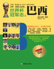 查看世界杯冠军志之巴西