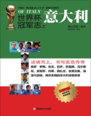 查看世界杯冠军志之意大利