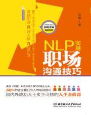 查看NLP实用职场沟通技巧